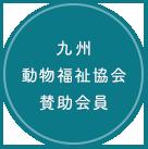 九州動物福祉協会賛助会員
