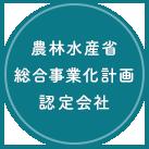 農林水産省総合事業化計画認定